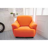 【Osun】一體成型防蹣彈性沙發套、沙發罩素色款(橘色款1人座)