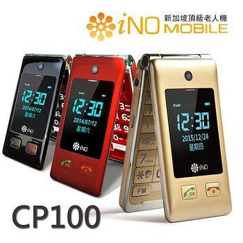 iNO 極簡風銀髮族御用手機(3G WCDMA) CP100