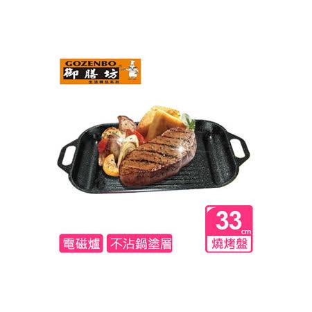 【私心大推】gohappy快樂購物網【御膳坊】碳鋼不沾燒烤盤效果好嗎太平洋 sogo 台北