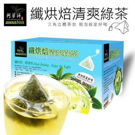 新上市【阿華師】纖烘焙清爽綠茶(4gx120包)