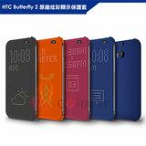 HTC Butterfly 2 D810x Dot View 原廠炫彩顯示保護套