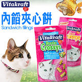 vitakraft》貓用內餡夾心餅‧50g*2包(保健牙齒健康)