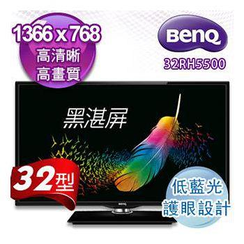 BenQ 32吋黑湛屏?低藍光LED液晶顯示器+視訊盒 32RH5500