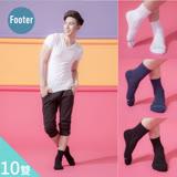 【Footer除臭襪】新款單色運動逆氣流氣墊襪10雙入-男款(T11-五色)