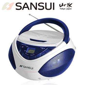 開學響禮好禮送 山水SANSUI 廣播/CD/MP3/AUX手提式音響 SB-85N