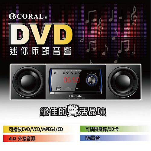 CORAL DVD迷你床頭音響 PM-301