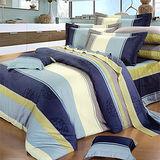 《KOSNEY 索思情話 》加大100%活性精梳棉六件式床罩組台灣製