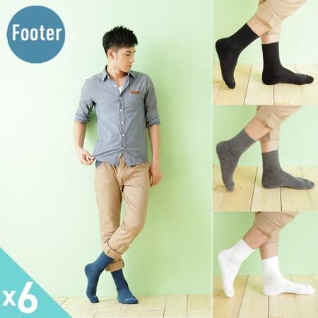 【Footer除臭襪】微分子氣墊紳士素面寬口襪6雙入-男款(T51-五色)
