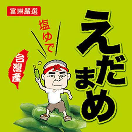 【富琳嚴選】外銷日本枝豆桑鹽味毛豆(10包入)