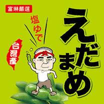 【富琳嚴選】外銷日本枝豆桑鹽味毛豆(20包入)