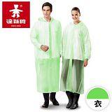 達新牌 珍珠3代透明全開式雨衣- 果綠