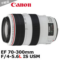 Canon EF 70-300mm f/4-5.6L IS USM *(平輸) - 加送UV保護鏡+強力大吹球+相機清潔組