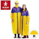 達新牌 創意家前開式雨衣- 亮黃