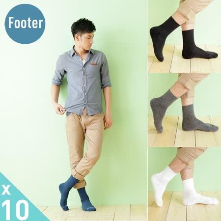 【Footer除臭襪】微分子氣墊紳士素面寬口襪10雙入-男款(T51-五色)