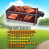 山多力B.B.Q電煎烤爐(SL-858)