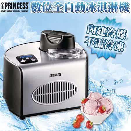 【荷蘭公主 PRINCESS】超靜音數位全自動冰淇淋機(282600)