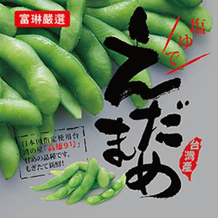 【富琳嚴選】高雄9號頂級鹽味毛豆(6包入)