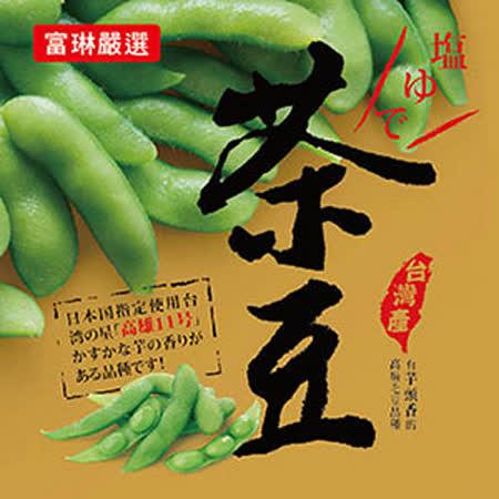 【富琳嚴選】高雄11號頂級鹽味茶豆(10包入)