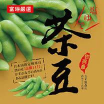 【富琳嚴選】高雄11號頂級鹽味茶豆(20包入)