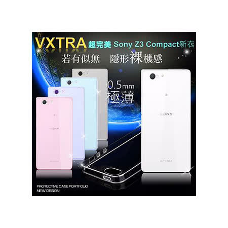 VXTRA 超完美 Sony Xperia Z3 Compact / Z3 mini 4.6吋 清透0.5mm隱形保護套