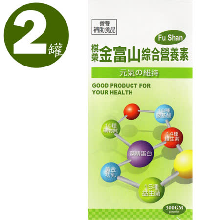 金品富山 綜合營養素(粉狀食品)300g/2罐