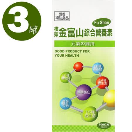 金品富山 綜合營養素(粉狀食品)300g/2罐送1罐