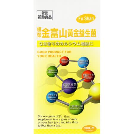 金品富山 黃金益生菌(粉狀食品)300g/1罐