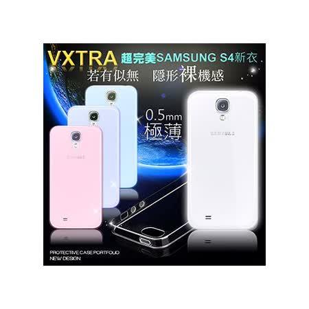 VXTRA 超完美 SAMSUNG Galaxy S4 / i9500  清透0.5mm隱形保護套