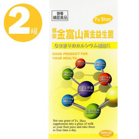 金品富山 黃金益生菌(粉狀食品)300g/2罐