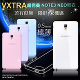 VXTRA 超完美SAMSUNG Galaxy NOTE3 Neo / N7505清透0.5mm隱形保護套