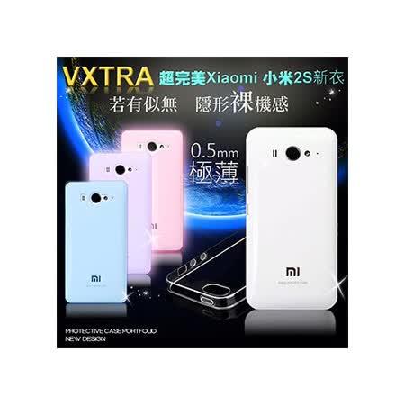 VXTRA 超完美MIUI 小米機2S / 小米2清透0.5mm隱形保護套
