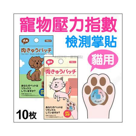 【開箱心得分享】gohappy 線上快樂購日本《寵物壓力檢測貼》貓用10入評價如何新光 百貨