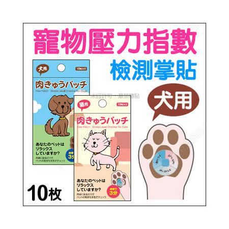 【私心大推】gohappy日本《寵物壓力檢測貼》狗用10入好嗎大 遠 百 餐廳