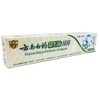 ★買一送一★雲南白藥益生菌牙膏-冰爽青檸100g