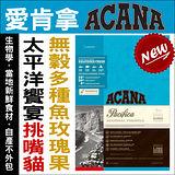 《ACANA愛肯拿天然貓糧-太平洋饗宴無穀多種魚玫瑰果》340g