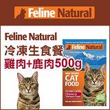 【紐西蘭K9 Natural】貓咪冷凍生食餐-雞+鹿(500G-4盒一組)