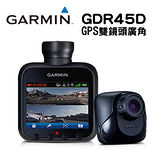 Garmin GDR 45D  GPS雙鏡頭廣角高畫質行車記錄器內含8G卡