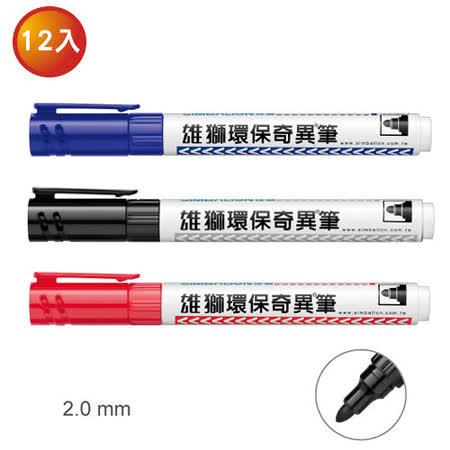【雄獅 SIMBALION】RF-201 填充式奇異筆 2.0mm (12入)
