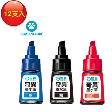 【雄獅 SIMBALION】300 瓶裝奇異墨水筆 (12入)