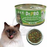 日本DR.PRO 犬貓機能性健康素食罐頭-170g*24入