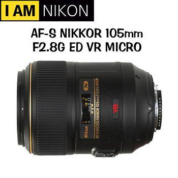 NIKON AF-S VR 105mm f2.8G IF-ED Micro 防震微距鏡頭 (公司貨) -送 防潮箱+強力吹球+拭淨筆+拭淨布+拭淨紙+清潔液