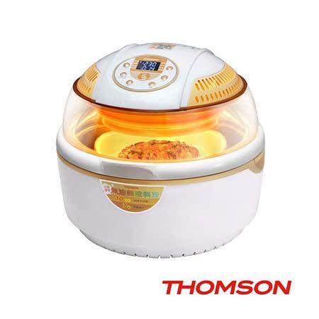 【THOMSON 湯姆森】10L氣炸鍋(微電腦/3D/防燙/健康/少油) SA-T01