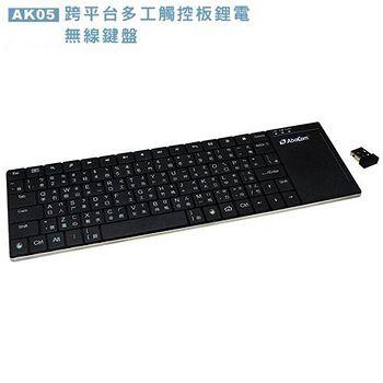 AboCom 友旺 2.4G 無線多點觸控鍵盤 AK05
