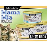 Seeds Mama-Mia 純白肉貓餐罐‧85g*96罐 (6種口味)