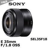 SONY E 35mm F1.8 OSS (平輸) - UV保護鏡+專用拭鏡筆