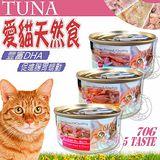 SEEDS》TUNA愛貓天然食70g*48罐(美味鮪魚)