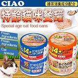 日本CIAO》 INABA貓咪特齡罐系列75g*24罐 (針對高齡貓)