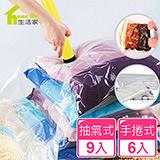 【HOME LIFE】生活家加厚雙夾鏈壓縮袋+旅行用手捲式壓縮袋~附抽氣棒-超值15件組