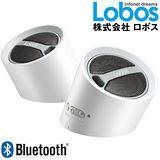 Lobos LB-BTS1 高音質 無線藍牙/藍芽喇叭 iPhone/iPad/HTC/三星等/筆電等適用