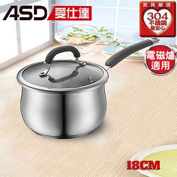 愛仕達ASD 黛麗舍304不鏽鋼單把湯鍋(18cm)